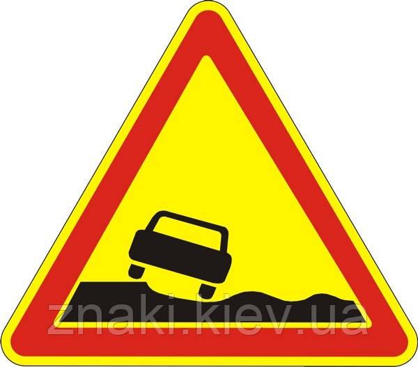 Предупреждающие знаки — Опасная обочина 1.15, дорожные знаки