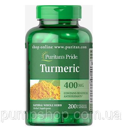 Куркумин Puritan's Pride Turmeric 400 mg 200 капс., фото 2