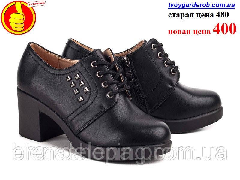 Модные туфли-полуботинки женские р.(37-38)