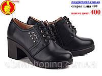 Модные туфли-полуботинки женские р.(37-38), фото 1