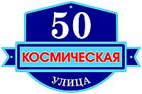 Табличка адресная фигурная 60 х 40 см