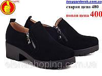 Модные замшевые туфли-полуботинки женские р.( 36-39)