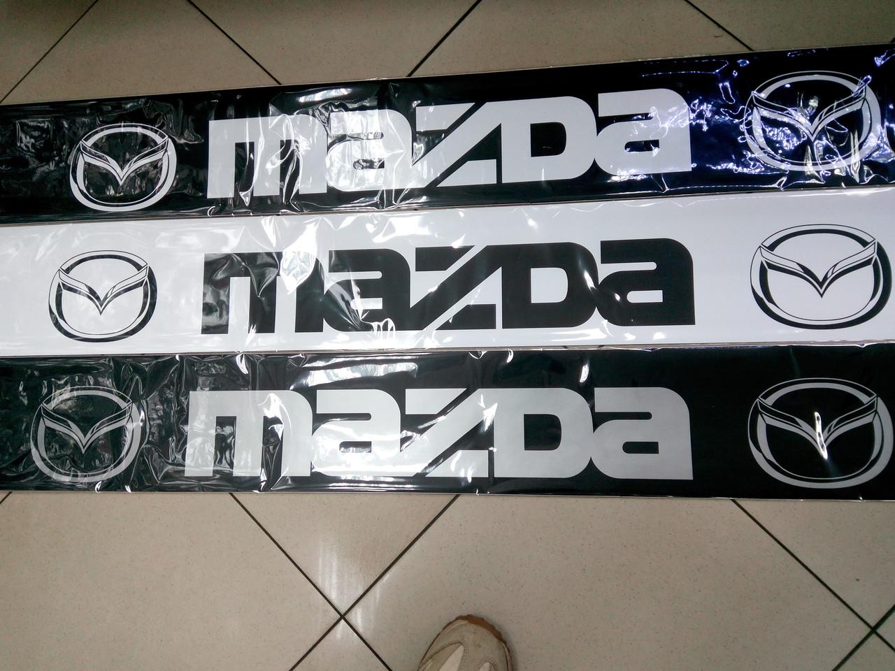 Виниловые наклейки на лобовое стекло MAZDA  135х10 см