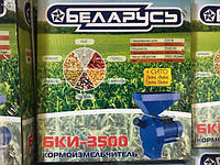 Зернодробилка Беларусь БКИ-3500, млын, кормоизмельчитель, млин