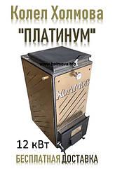 Котел Холмова «ПЛАТИНУМ» с тепловыми панелями 12 кВт