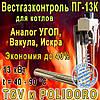 Газогорелочное устройство для парапетных котлов Вестгазконтроль ПГ-13К, TVG, 40-90⁰C, экономия газа до 40%