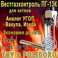 Газогорелочное устройство для парапетных котлов Вестгазконтроль ПГ-13К, TVG, 40-90⁰C, экономия газа до 40%, фото 1