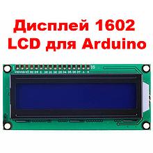 РК дисплей 1602 синій, LCD для Arduino