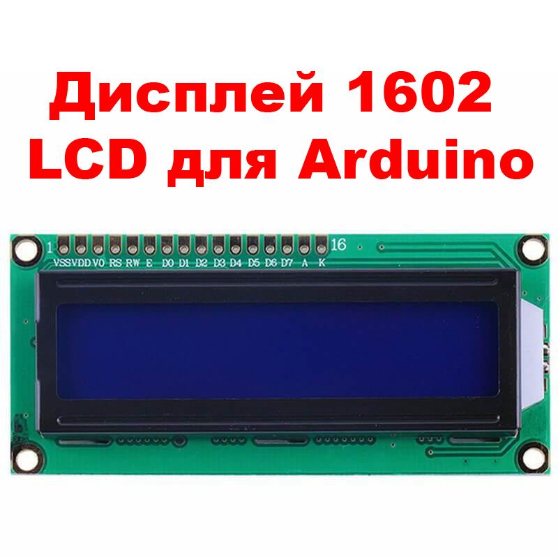 ЖК дисплей 1602 синий, LCD для Arduino
