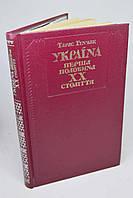"""Книга: """"Україна: перша половина ХХ століття"""", нариси політичної історії"""