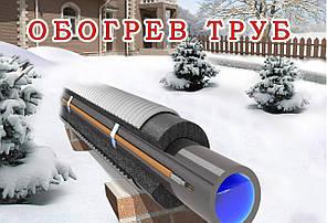 Монтаж кабельного обогрева труб