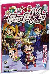 DVD-мультфільм PopPixie ПопПикси. Випуск 1. Жили-були в Пиксивилле (Італія, 2010)