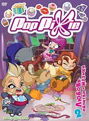 DVD-мультфільм PopPixie ПопПикси. Випуск 2. Любов, напій і музика (Італія, 2010)