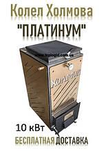 Котел Холмова «ПЛАТИНУМ» с тепловыми панелями 10 кВт