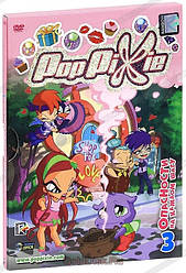DVD-мультфільм PopPixie ПопПикси. Випуск 3. Небезпеки на кожному кроці (Італія, 2010)