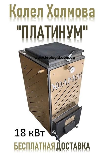 Котел Холмова «ПЛАТИНУМ» з тепловими панелями 18 кВт