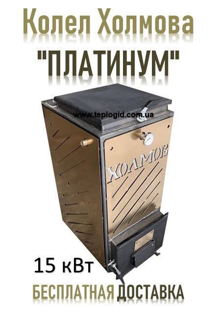 Котел Холмова «ПЛАТИНУМ» с тепловыми панелями 15 кВт