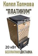 Котел Холмова «ПЛАТИНУМ» с тепловыми панелями 20 кВт