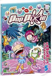 DVD-мультфільм PopPixie ПопПикси. Випуск 5. Від ненависті до любові (Італія, 2010)