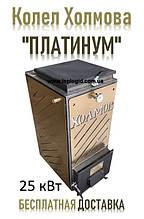 Котел Холмова «ПЛАТИНУМ» с тепловыми панелями 25 кВт