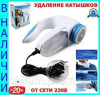 Машинка для стрижки и удаления катышек на одежде,от сети 220, фото 1