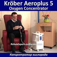 Концентратор кислорода Krober Aeroplus 5 Oxygen Concentrator