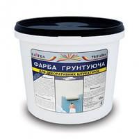 Фарба грунтуюча 1,5кг