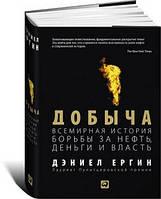 Дэниел Ергин Добыча:Всемирная история борьбы за нефть, деньги и власть