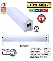 Подсветка картин и зеркал 12W 4200K Horoz Electric Toygar-12