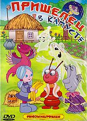 DVD-диск Прибулець в капусті. Збірник мультфільмів Союзмультфільм (СРСР)