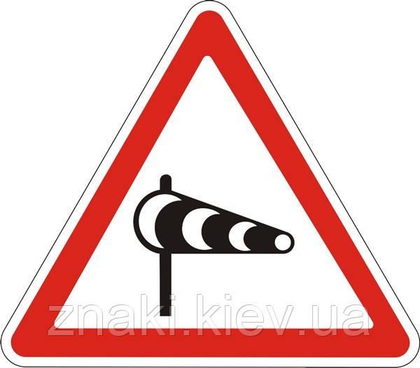 Предупреждающие знаки — Боковой ветер 1.17, дорожные знаки