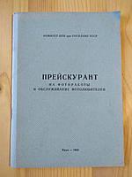 Прейскурант на фотоработы и обслуживание фотолюбителей 1968 + 1983 год. Комитет цен при Госплане УССР