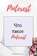 Что такое Pinterest (Пинтерест)