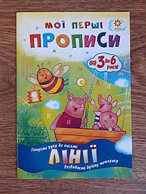 Прописи. Мої перші прописи: Лінії 102697 Зірка Україна