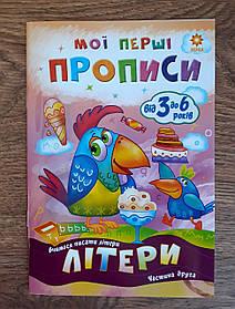 Прописи. Мої перші прописи: Літери Частина 2 102702 Зірка Україна