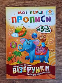 Прописи. Мої перші прописи: Візерунки 102698 Зірка Украина