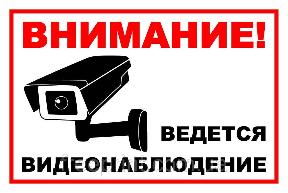 """Табличка """"Ведется видеонаблюдение"""". Печать по предоплате"""
