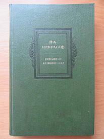 Н.Некрасов. Избранные произведения, 1985г