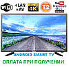 Телевизор Domotec 40 40LN4100 DVB-T2 Ultra HD 4K Smart TV WiFi USB HDMI TF CARD VGA ANDROID RAM-1GB MEM-8GB