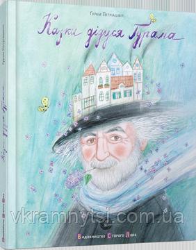 Казки дідуся Ґурама. Автор: Ґурам Петріашвілі