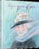 Казки дідуся Ґурама. Автор: Ґурам Петріашвілі, фото 1