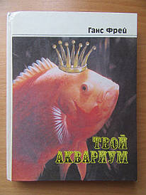 Ганс Фрэй. Мир аквариума