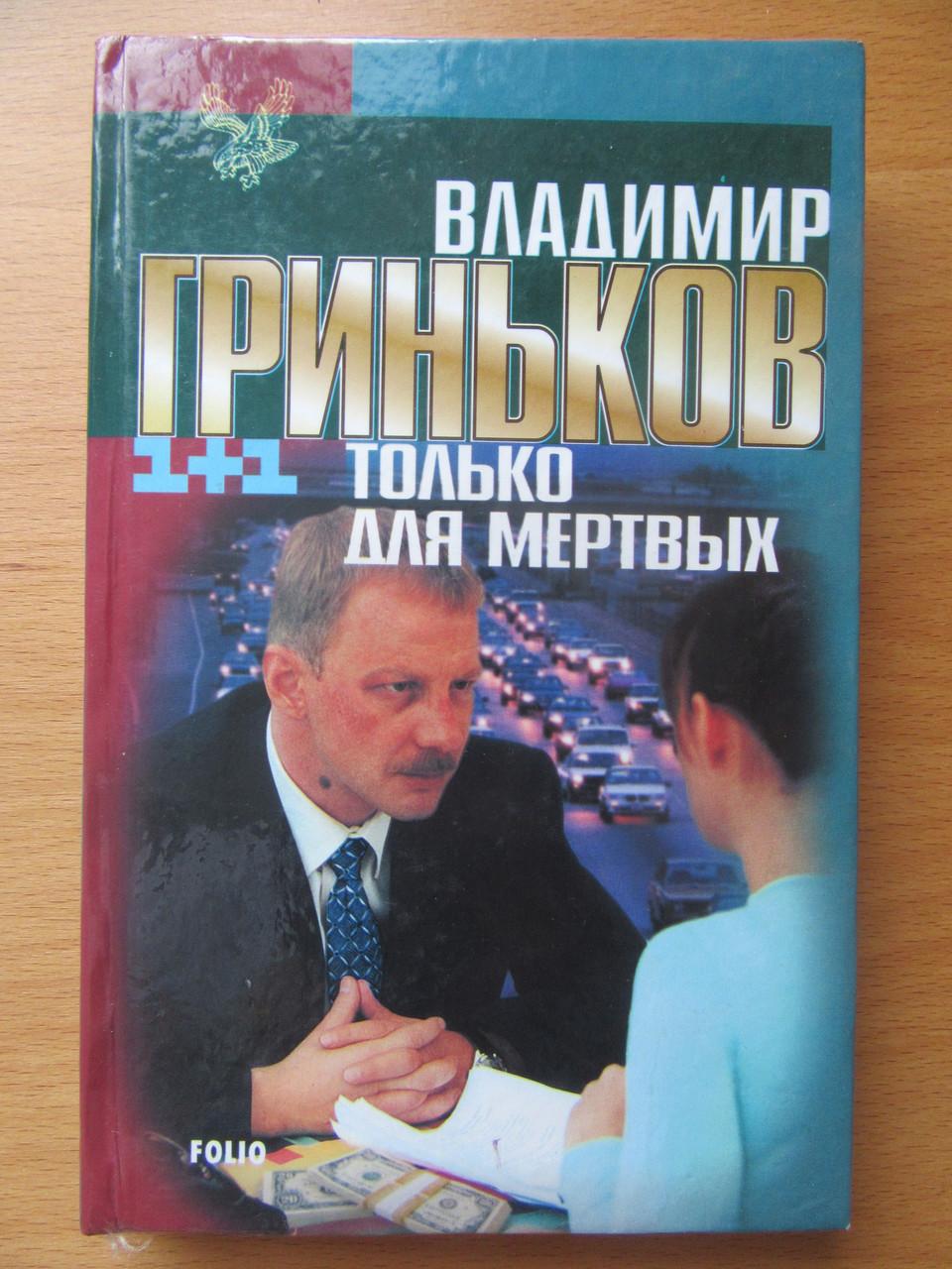 Владимир Гриньков. Только для мёртвых