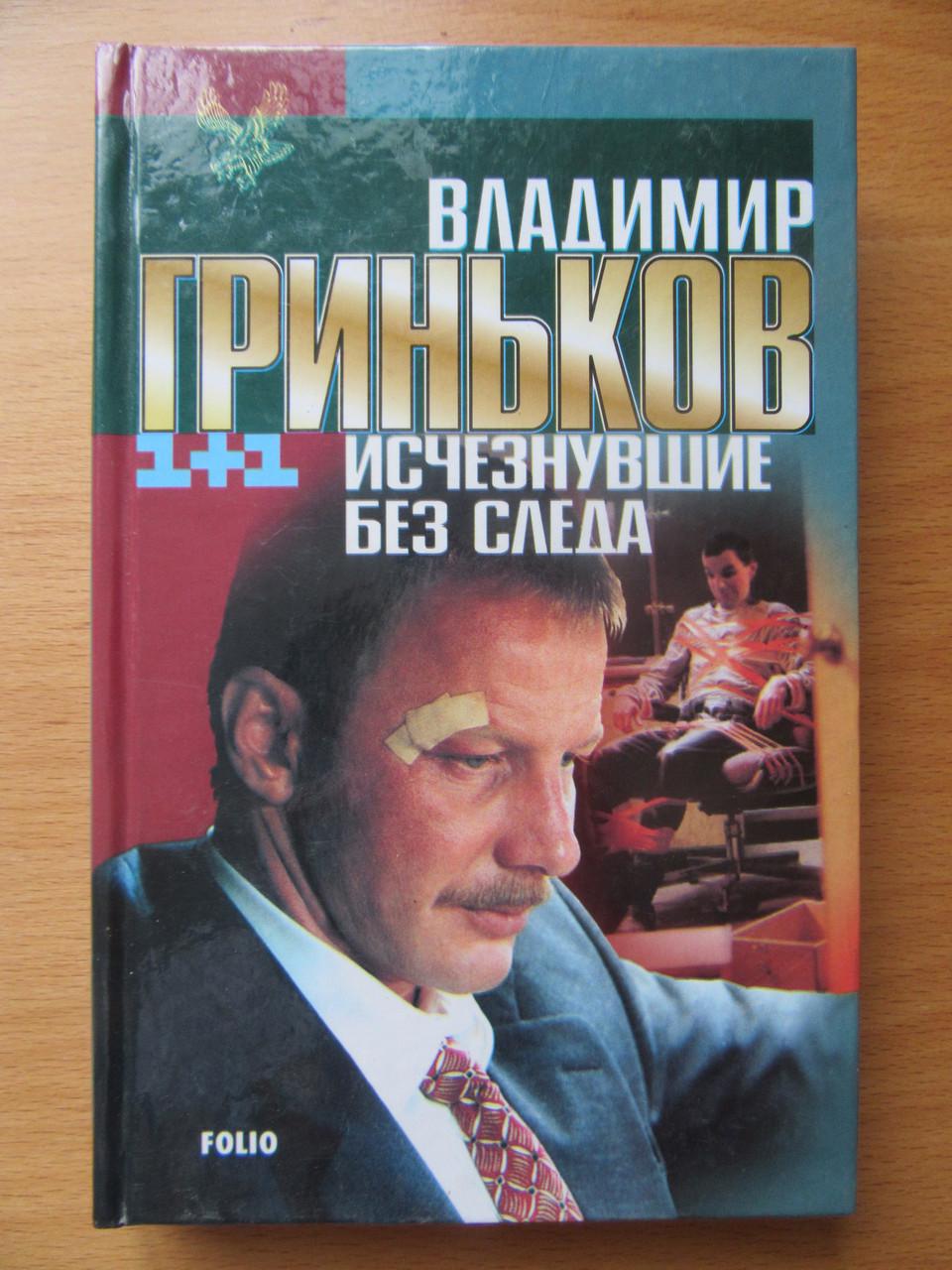 Владимир Гриньков. Исчезнувшие без следа