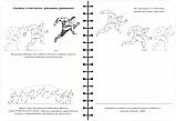 Скетчбук аніматора малювання мультфільмів, фото 2