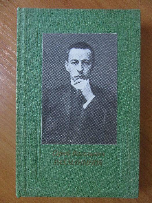 О.И.Соколова. Сергей Васильевич Рахманинов