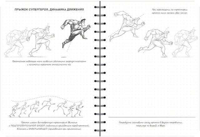 скетчбук аніматора мультиплікатора - рух героя