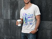 """Чоловіча футболка """"Завжди надійся на Бога"""""""