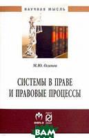 Осипов Михаил Юрьевич Системы в праве и правовые процессы