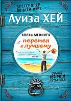 Большая книга перемен к лучшему. Подарочное издание (978-5-699-94057-8)